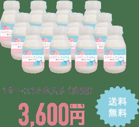 1ケース12本入り(冷蔵)4,147円(税込) 送料無料