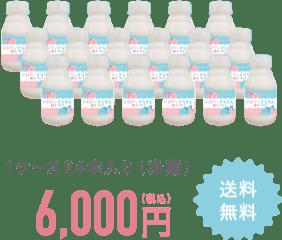 1ケース24本入り(冷蔵)8,294円(税込) 送料無料
